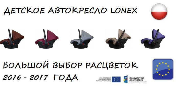 детское автокресло lonex