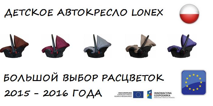 ������� ���������� lonex